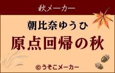 朝比奈ゆうひ 公式ブログ/オススメ紅葉スポット 画像1