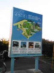 朝比奈ゆうひ 公式ブログ/ 江ノ島の温泉へレッツゴー(^▽^)/ 画像1