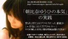朝比奈ゆうひ 公式ブログ/ゆうひの経済番組☆第三弾 画像1