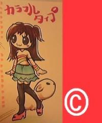 朝比奈ゆうひ 公式ブログ/ あと212票募集していますッ((゜Д゜ll)) 画像3