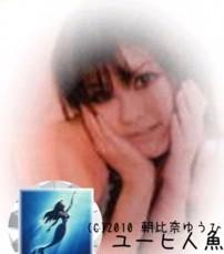 朝比奈ゆうひ プライベート画像/ユーヒ人魚 ユーヒ人魚96