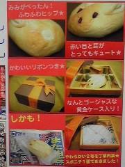 朝比奈ゆうひ 公式ブログ/ 2号パン50円売り切れ\^o^/ 画像1