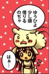 朝比奈ゆうひ 公式ブログ/聖戦ケルベロスを始めました☆☆ 画像1