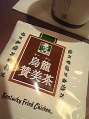 朝比奈ゆうひ 公式ブログ/ケンタッキーの烏龍賛美茶 画像1
