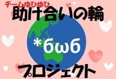 朝比奈ゆうひ 公式ブログ/地震関連の情報 画像1