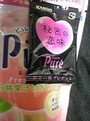 朝比奈ゆうひ 公式ブログ/秘密の恋味♪ 画像1