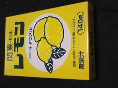 朝比奈ゆうひ 公式ブログ/レモンミルクキャラメル 画像1