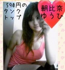 朝比奈ゆうひ 公式ブログ/どれが好き? 画像2