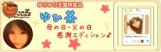 朝比奈ゆうひ 公式ブログ/ 父の日、お誕生日ギフトにいかが(・ つ  ) 画像2