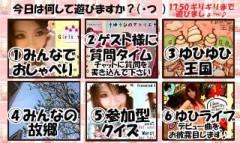 朝比奈ゆうひ 公式ブログ/ デビュー曲お披露目&ゲスト様紹介 画像1