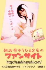 朝比奈ゆうひ 公式ブログ/明日のカラスマ♪ 画像3