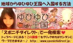 朝比奈ゆうひ 公式ブログ/ ゆひゆひ王国がアクセス1位を獲得! 画像1