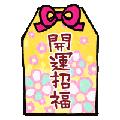 朝比奈ゆうひ 公式ブログ/おみくじ報告する日記← 画像3