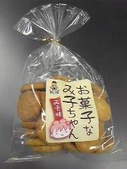 朝比奈ゆうひ 公式ブログ/み子ちゃんクッキー味噌味 画像1