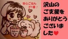 朝比奈ゆうひ 公式ブログ/本日国民になって下さった方 画像1