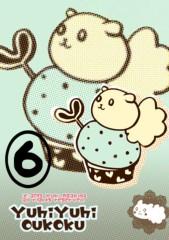 朝比奈ゆうひ プライベート画像/ゆひゆひの森2 見本06