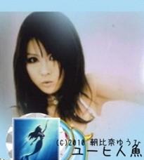 朝比奈ゆうひ プライベート画像/ユーヒ人魚 ユーヒ人魚85