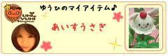 朝比奈ゆうひ 公式ブログ/ うさぎあいす( *бωб) 画像2