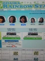 朝比奈ゆうひ 公式ブログ/ 必読…ラジオにメッセージ送った方 画像1