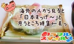 朝比奈ゆうひ 公式ブログ/明日(火曜日)のカラスマ♪ 画像1