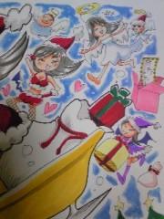 朝比奈ゆうひ 公式ブログ/ ゆうひからクリスマスプレゼント♪ 画像2