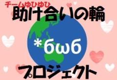 朝比奈ゆうひ 公式ブログ/明日のカラスマ! 画像2
