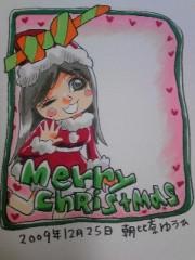 朝比奈ゆうひ 公式ブログ/ ゆうひからクリスマスプレゼント♪2 画像1