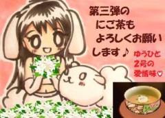 朝比奈ゆうひ 公式ブログ/にご茶送料込み39円発売中( *бωб) 画像1