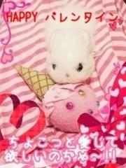 朝比奈ゆうひ 公式ブログ/ バレンタインカードが届きます( *бωб)ノ 画像1