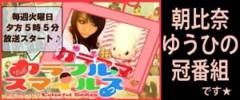 朝比奈ゆうひ 公式ブログ/1月24日のカラスマ♪ 画像1