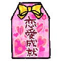 朝比奈ゆうひ 公式ブログ/ 恋愛運あみだくじ⊂(*^ω^*)⊃ 画像1