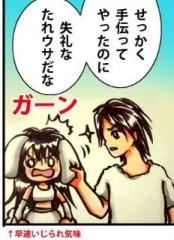 朝比奈ゆうひ プライベート画像/携帯マンガ 102