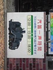 朝比奈ゆうひ 公式ブログ/列車ぽっぽー♪ 画像2