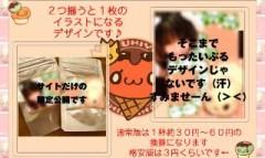 朝比奈ゆうひ 公式ブログ/ グッズのご購入方法(・ つ  ) 画像2