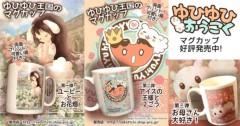 朝比奈ゆうひ 公式ブログ/お母さん大好き!マグカップ発売♪ 画像1