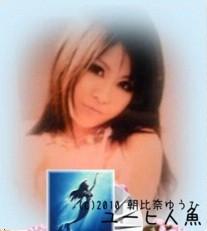 朝比奈ゆうひ プライベート画像/ユーヒ人魚 ユーヒ人魚88
