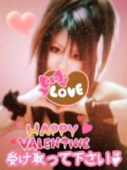 朝比奈ゆうひ 公式ブログ/ゆうひからバレンタイン( *бωб) 画像1