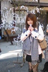 朝比奈ゆうひ 公式ブログ/ゆうひの初詣で 画像2