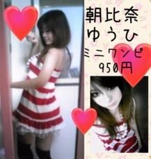 朝比奈ゆうひ 公式ブログ/どれが好き? 画像1