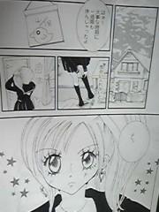 朝比奈ゆうひ 公式ブログ/漫画⊂(*^ω^*)⊃ 画像2