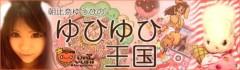 朝比奈ゆうひ 公式ブログ/ゆひゆひ王国が本当に登場!! 画像3