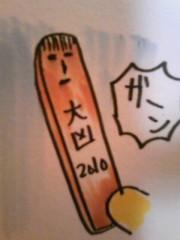 朝比奈ゆうひ 公式ブログ/ ついに発表♪4コマ目\^o^/ 画像1