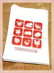 朝比奈ゆうひ 公式ブログ/ウサギの2ごうが 全国書店の雑誌袋に! 画像3