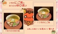 朝比奈ゆうひ 公式ブログ/ 新・にご茶ゆひ茶発売( *бωб) 画像2