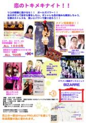 朝比奈ゆうひ 公式ブログ/ 6月18日にイベントに出ます♪♪ 画像1
