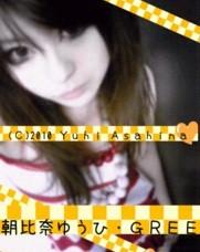 朝比奈ゆうひ プライベート画像 41〜60件/2010.04.25〜 どのコがタイプ?