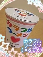 朝比奈ゆうひ 公式ブログ/ ゆうひと2号ラーメン送料込み30円!w 画像1