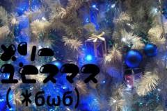 朝比奈ゆうひ 公式ブログ/ メリークリスマス\^o^/ 画像1
