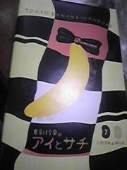 朝比奈ゆうひ 公式ブログ/東京バナナ最新?バージョン♪ 画像1