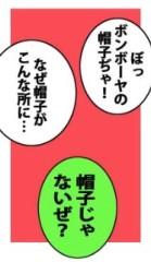 朝比奈ゆうひ プライベート画像/携帯マンガ 91